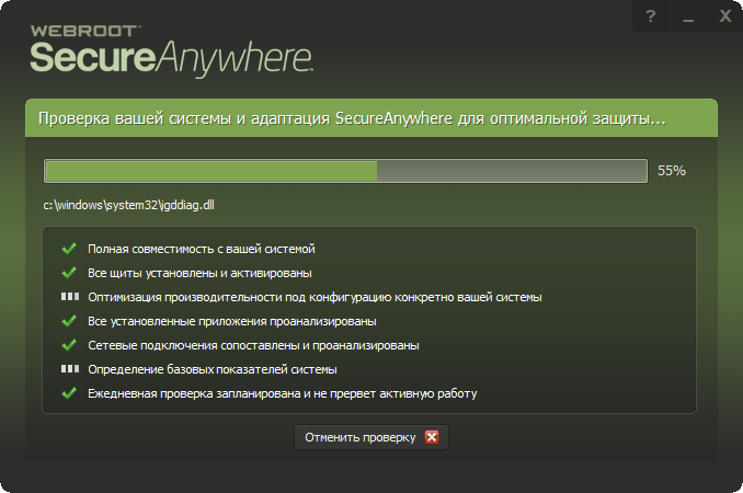 Webroot_SecureAnywhere_AntiVirus_2014_2